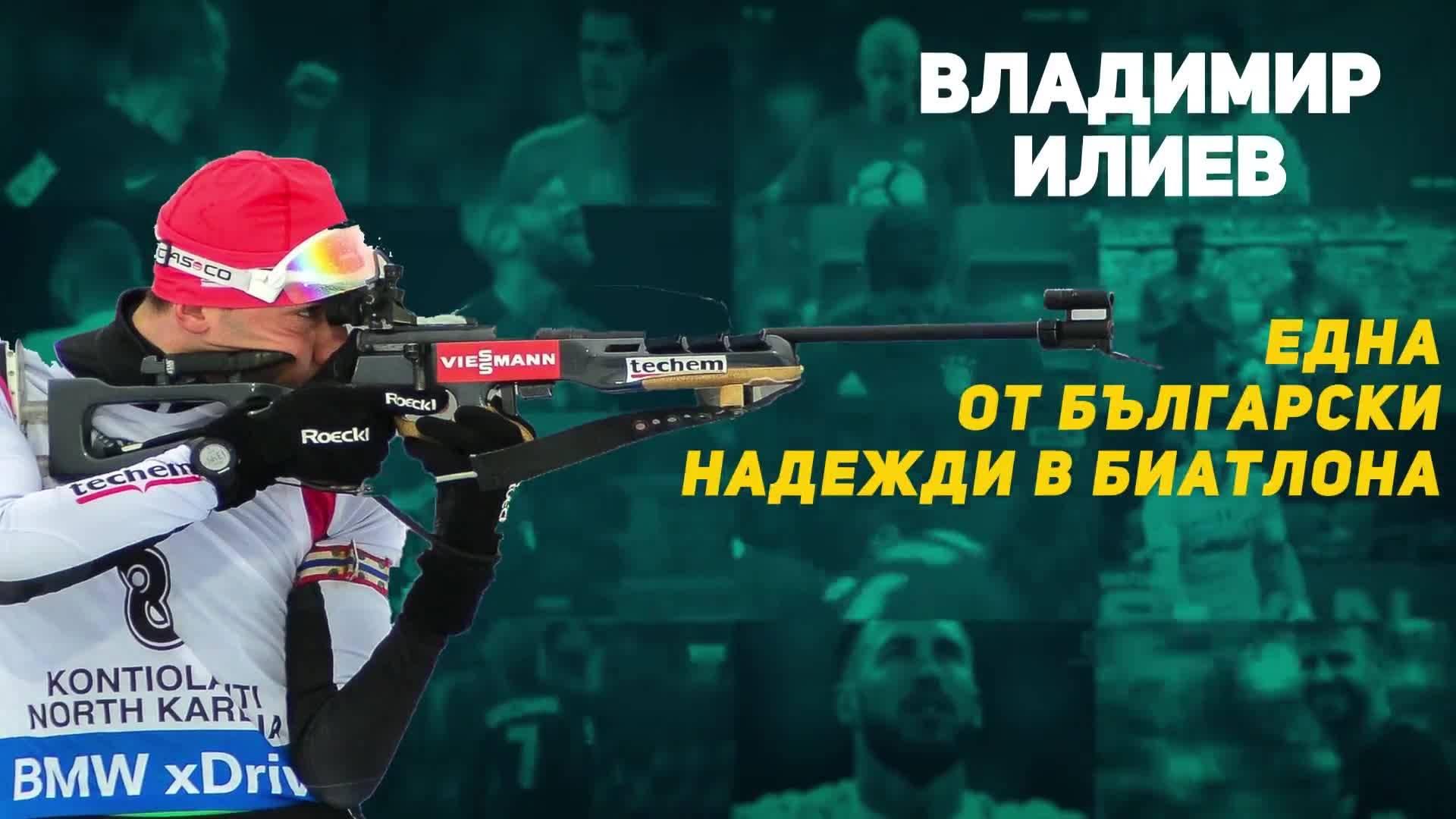 Владимир Илиев - една българска надежда в биатлона