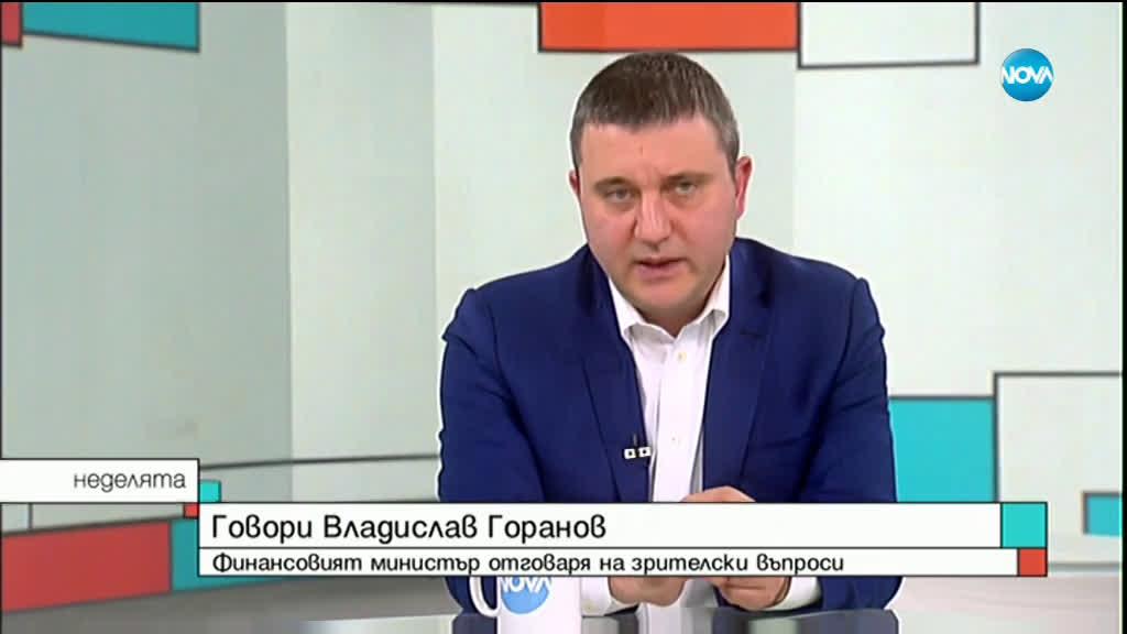 Горанов: Готви се актуализация на бюджета и заем от 1 милиард