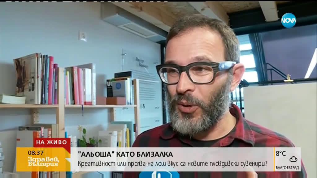 БЛИЗАЛКА КАТО АЛЬОША: Креативност или проява на лош вкус са новите пловдивски сувенири?