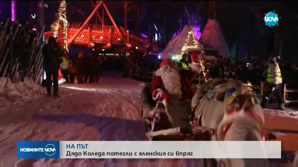 Дядо Коледа тръгна от Лапландия с еленския си впряг