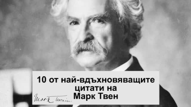 10 от най-вдъхновяващите цитати на Марк Твен