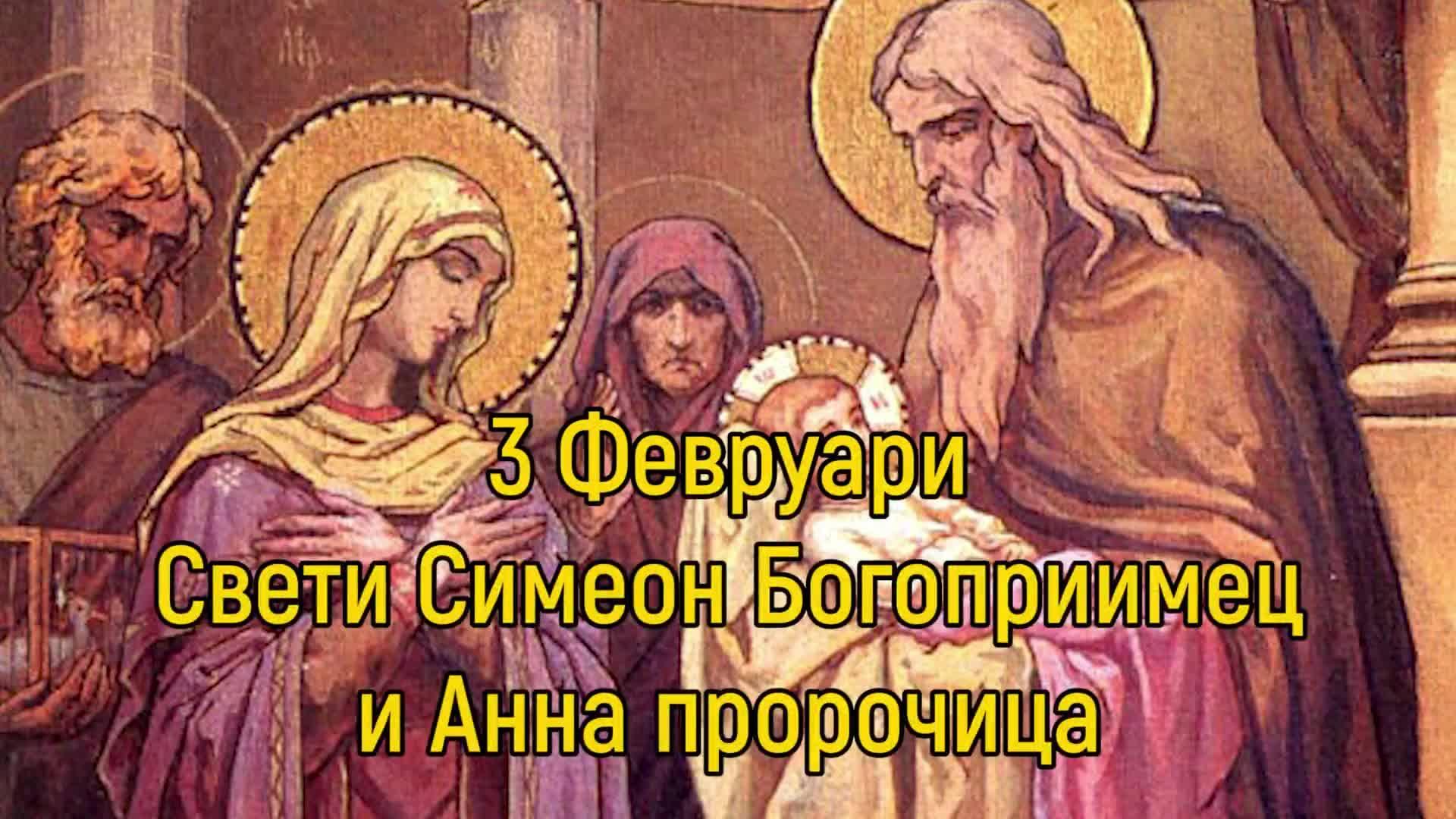 3 Февруари - Свети Симеон Богоприимец и Анна пророчица