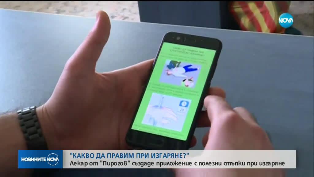 """Лекари от """"Пирогов"""" създадоха мобилно приложение за първа помощ при изгаряне"""