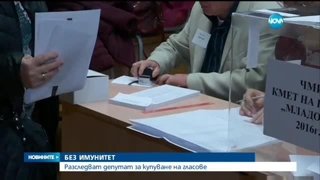Главният прокурор поиска имунитета на двама депутати