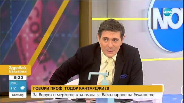 Кантарджиев: В най-добрия сценарий до август ще имаме 1,5 милиона ваксинирани