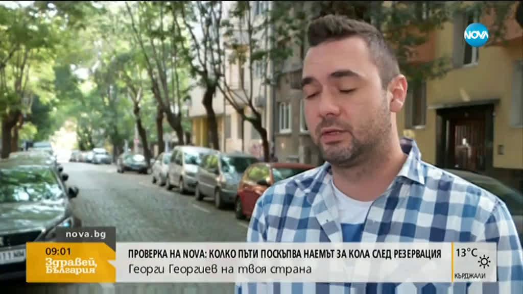 Мамят българи в чужбина със застраховки за рент-а-кар