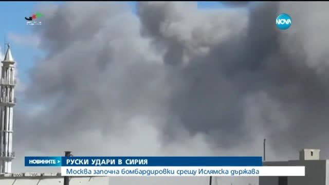 """Русия атакува """"Ислямска държава"""" (ОБЗОР)"""