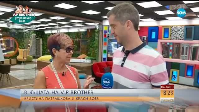 Как изглежда къщата на VIP Brother