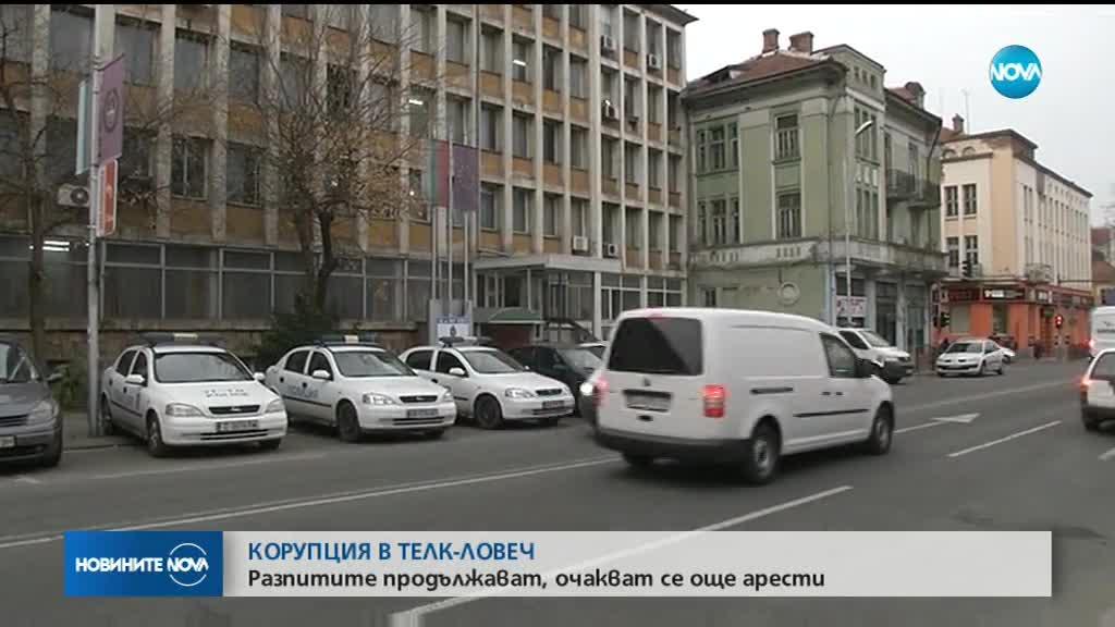 Арестуваха лекарка от ТЕЛК - Търговище