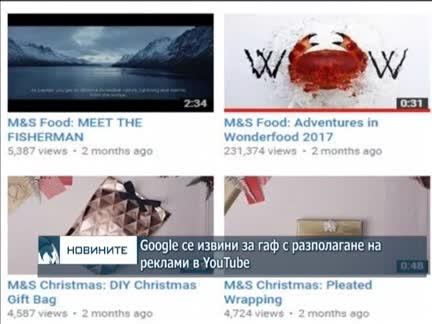 Google се извини за гаф с разполагане на реклами в YouTube