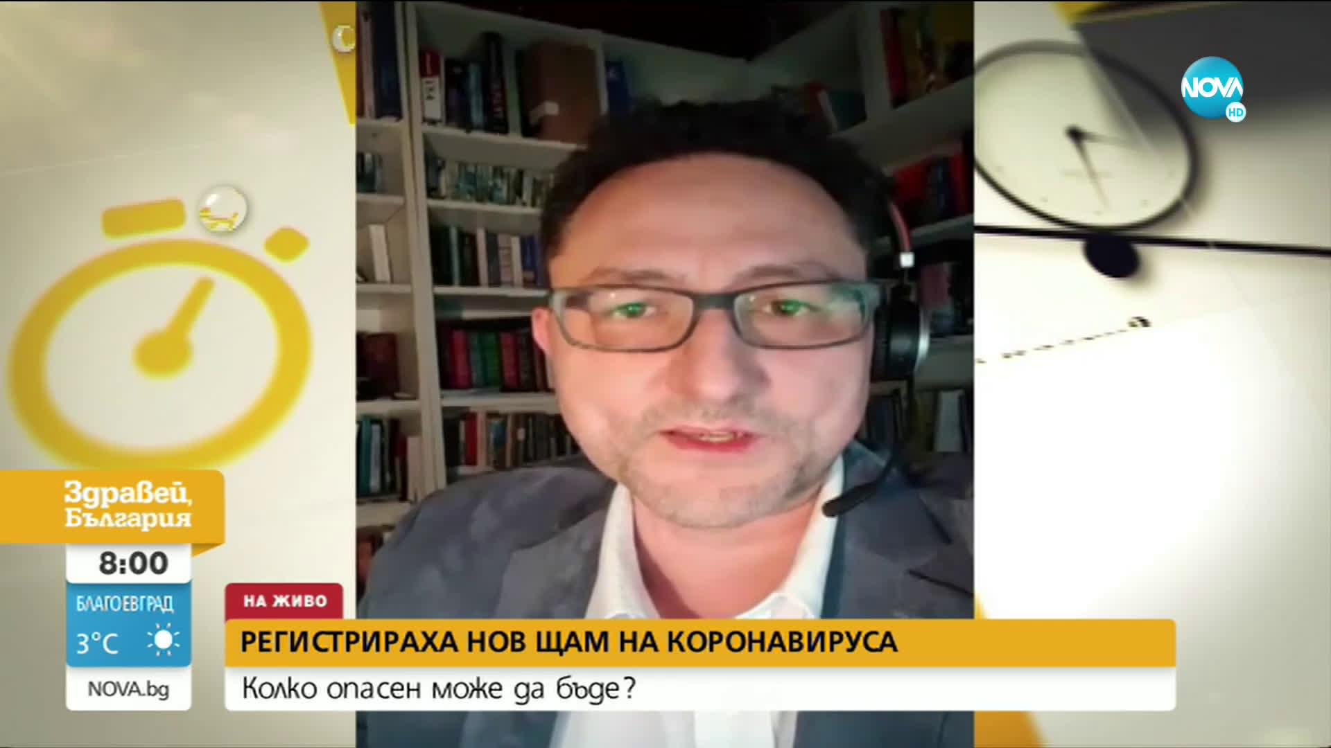 Д-р Аспарух Илиев: Истинските числа в България са по-високи