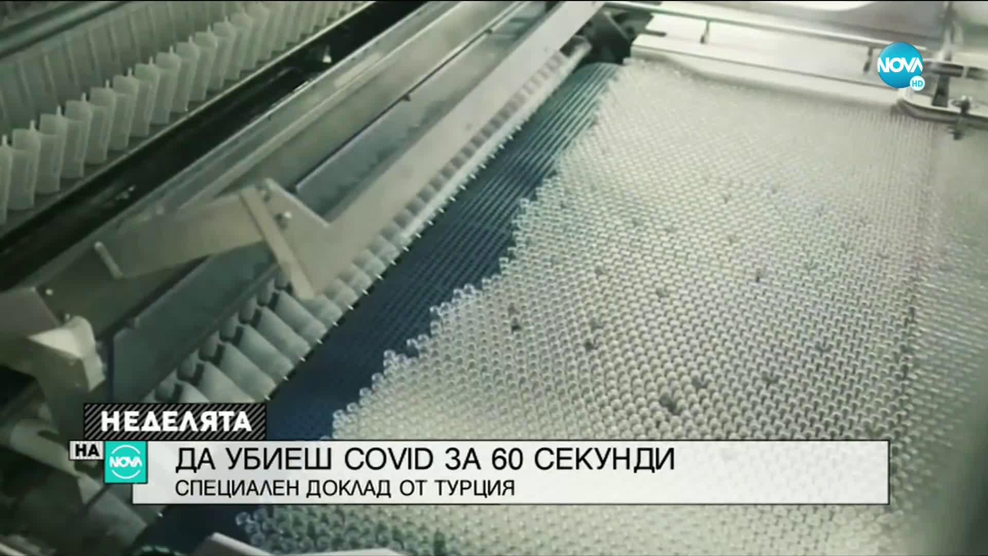 ПРОБИВ: Турски учени твърдят, че са разработили спрей, убиващ COVID-19 за минута
