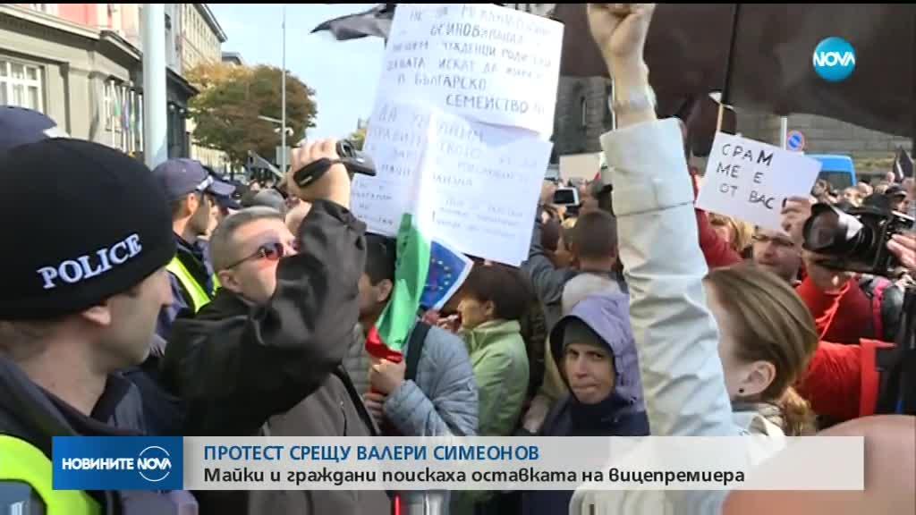 Майки на деца с увреждания протестират с искане за оставката на Валери Симеонов