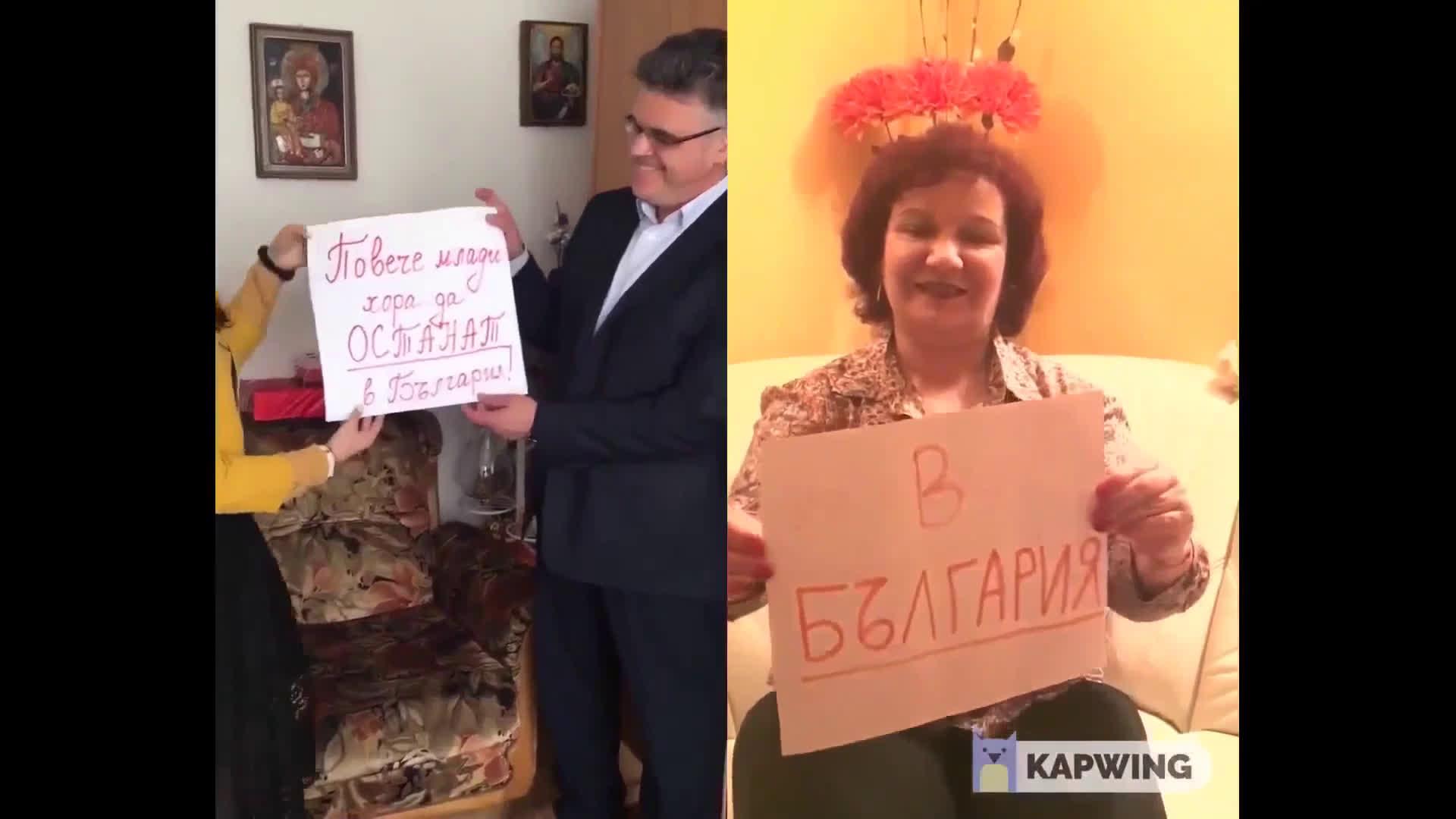 Каква е българската мечта? :)