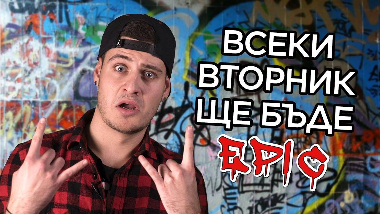 Гледай Epic Shhh...it всеки ВТОРНИК! Започвам на 30-ти януари!