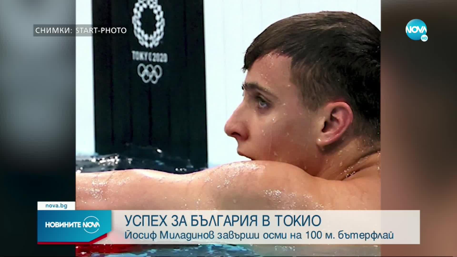Йосиф Миладинов е осми на 100 м бътерфлай на Олимпиадата в Токио