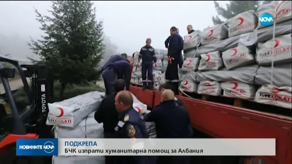 БЧК изпрати помощ за пострадалите от земетресението в Албания