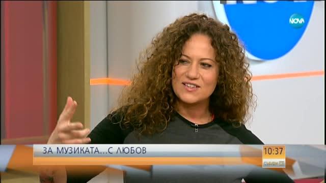 Белослава: Аз съм посланик на любовта!