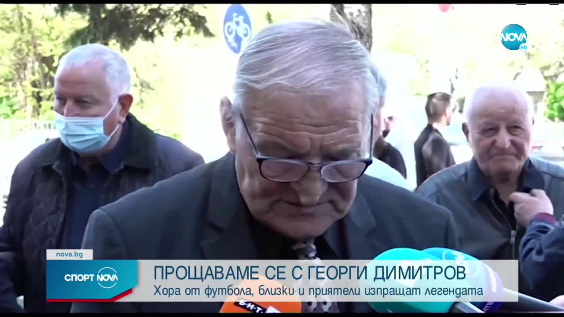 Българският футболен свят се поклони пред Георги Димитров - Джеки