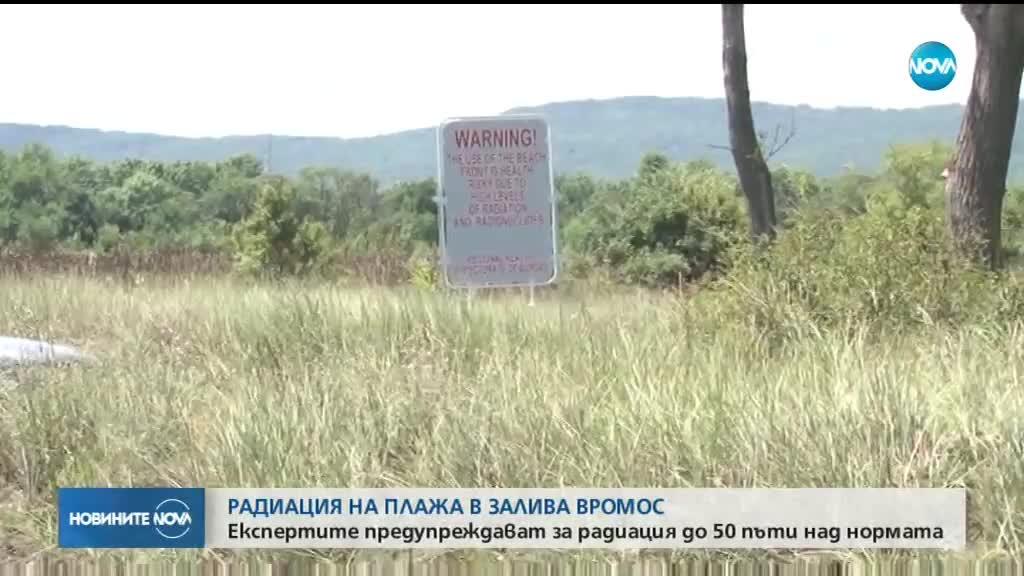 РАДИАЦИЯ: Измериха стойности 50 пъти над нормата край Черноморец