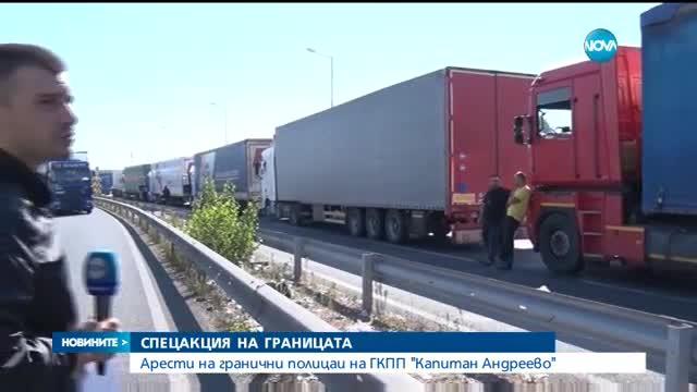 """Четирима граничари от """"Капитан Андреево"""" са задържани за подкуп"""