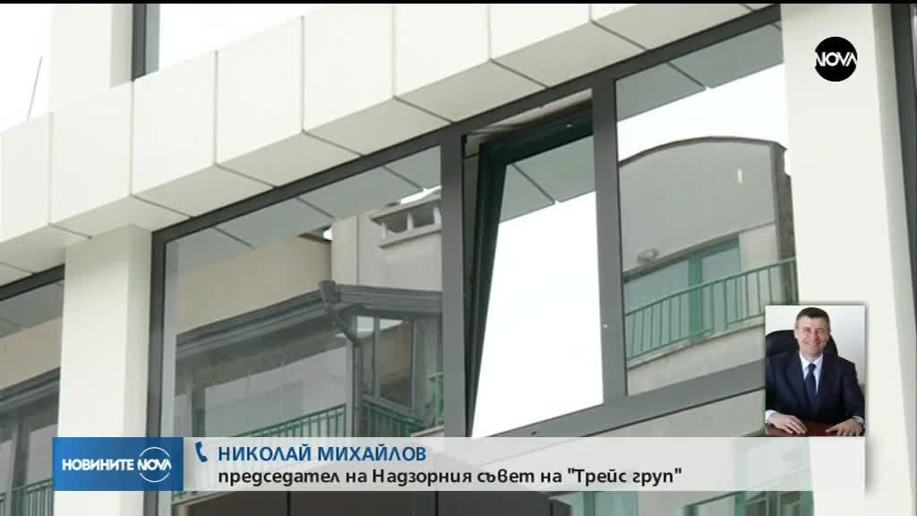 """Разследващи влязоха в сградата на """"Трейс груп"""""""