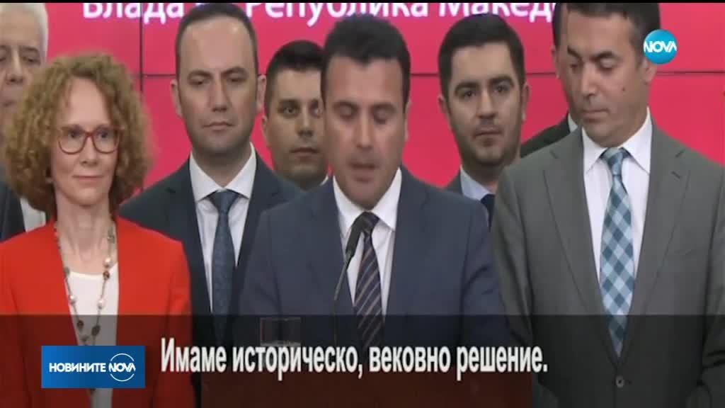 Македония и Гърция се споразумяха за името