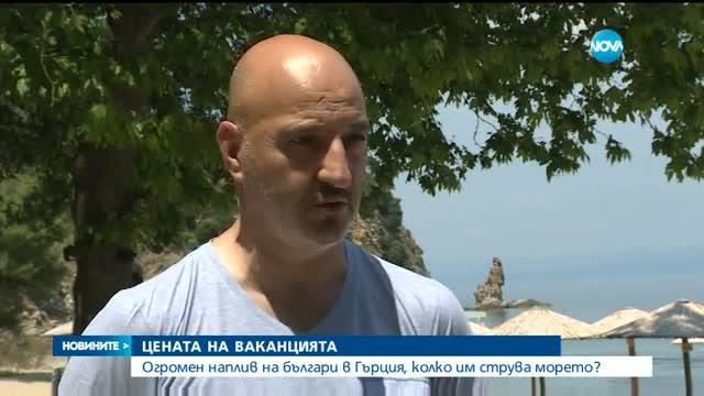Огромен наплив на българи в Гърция, колко им струва морето?