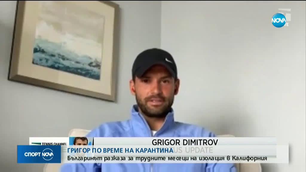 Григор Димитров: Всеки ден се радвам, че ще се завърна на корта