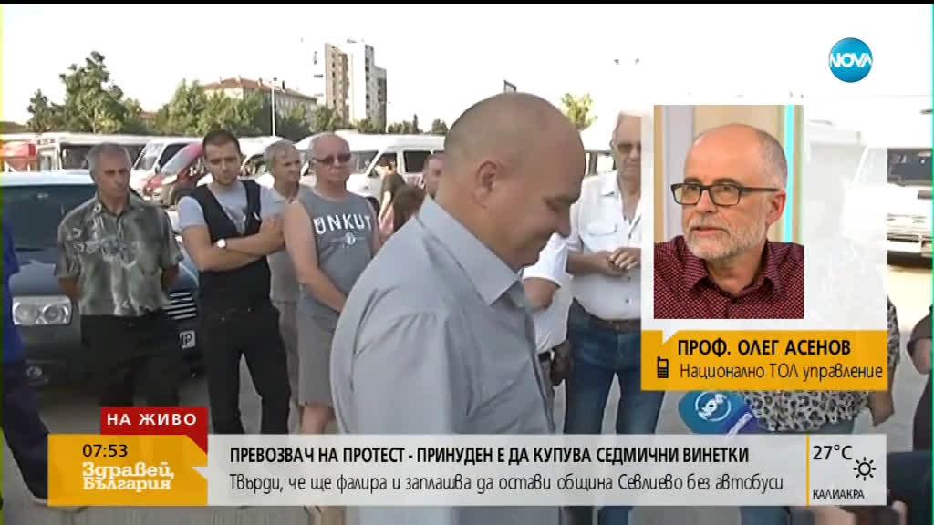 Пред фалит: Превозвач от Севлиево заплашва да остави общината без междуградски транспорт