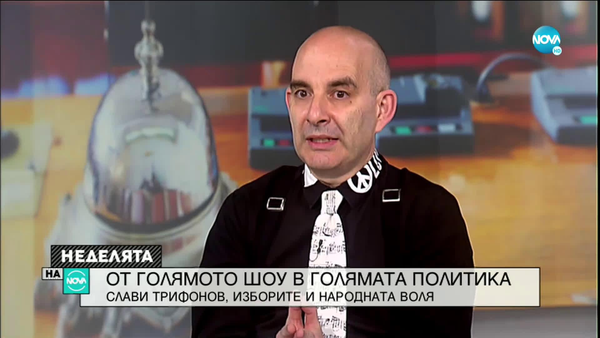 """Петър Волгин: """"Има такъв народ"""" вече е победил ГЕРБ"""
