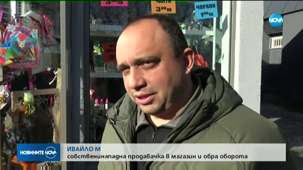 Млад мъж нападна продавачка в магазин и обра оборота