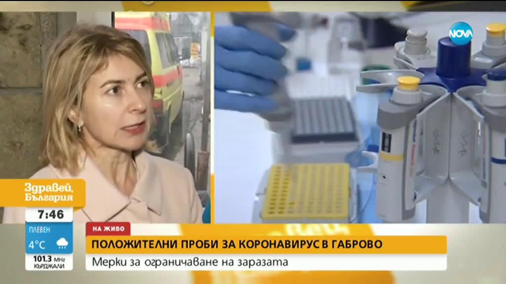 Какви са мерките за ограничаване на коронавируса в Габрово?