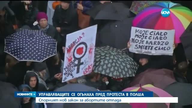 Полша се отказа от спорния закон за абортите