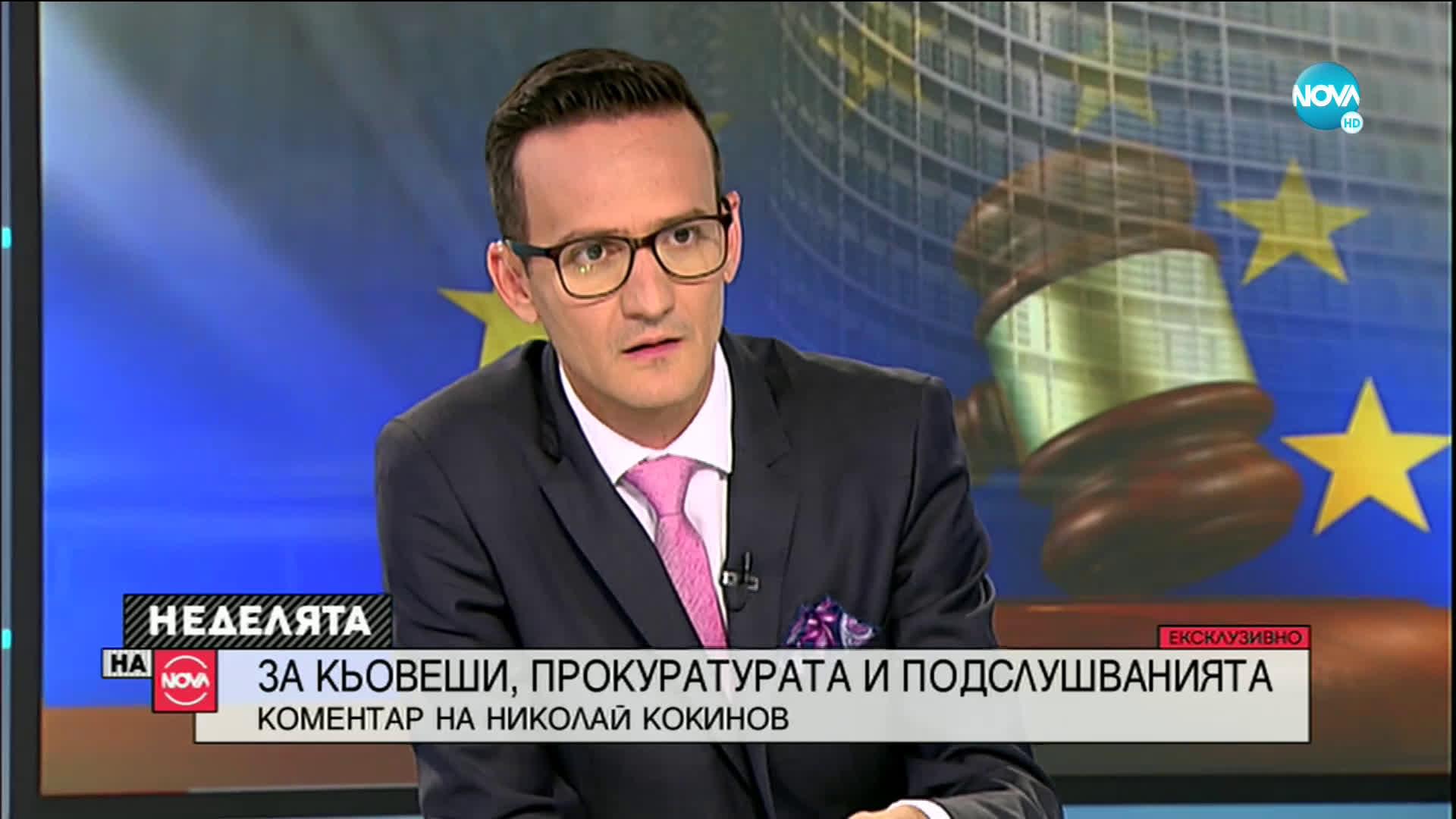 """Николай Кокинов: Санкциите по закона """"Магнитски"""" са политически шамар"""