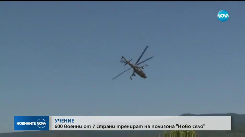 """УЧЕНИЕ: 600 военни от 7 страни тренират на полигона \""""Ново село\"""""""