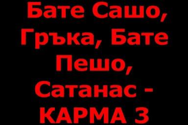 Бате Сашо & Бате Пешо & Гръка & Satanas - Карма 3