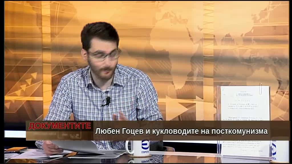 """""""Документите"""" с Антон Тодоров - 17.10.2020 (част 3)"""