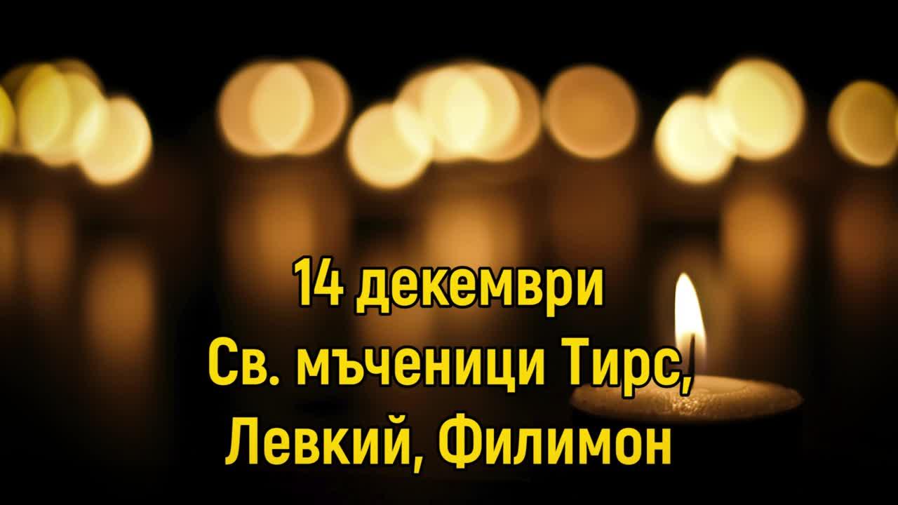 14 Декември - Св. мъченици Тирс, Левкий, Филимон