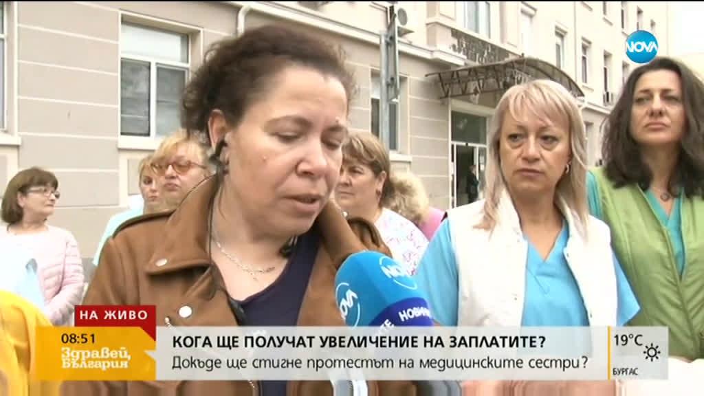 Протестите на медицинските сестри продължават