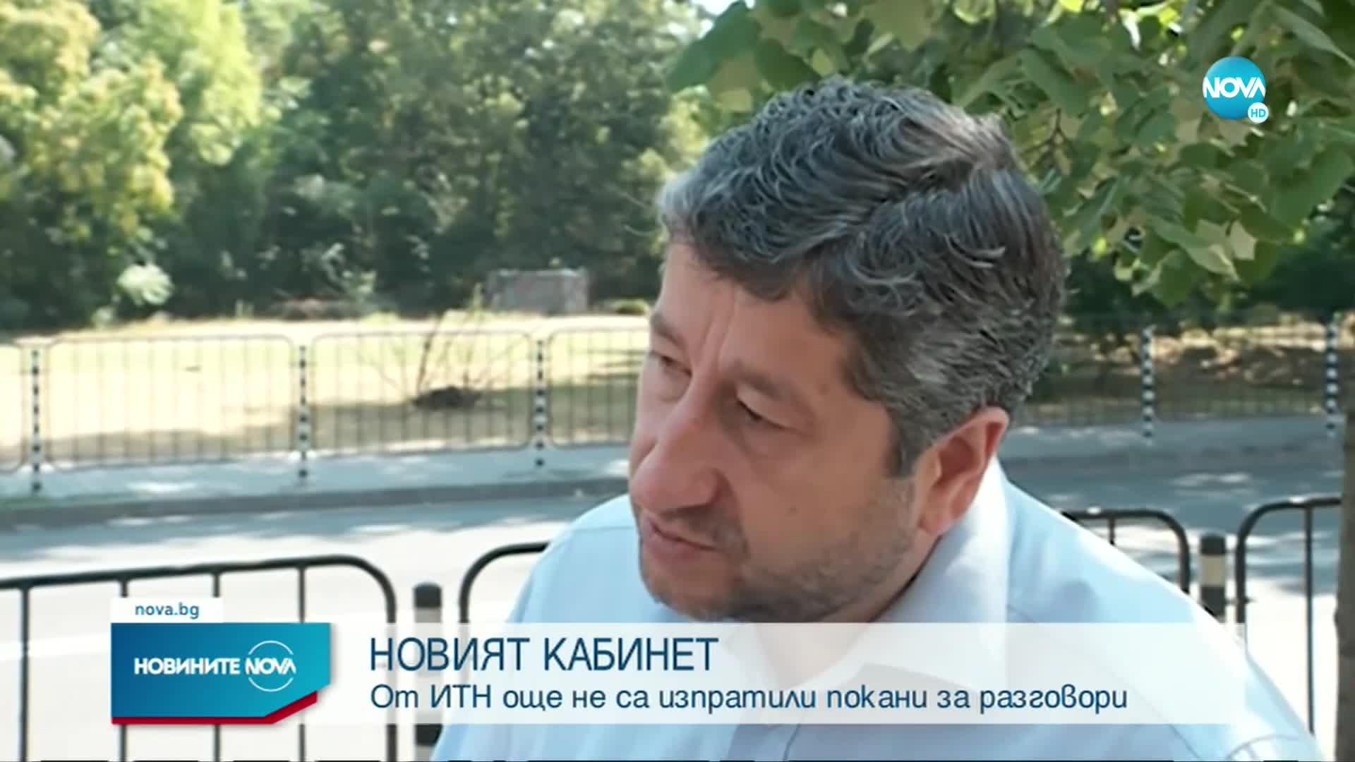 """От ИТН още не са изпратили покани за разговори на """"Демократична България"""""""