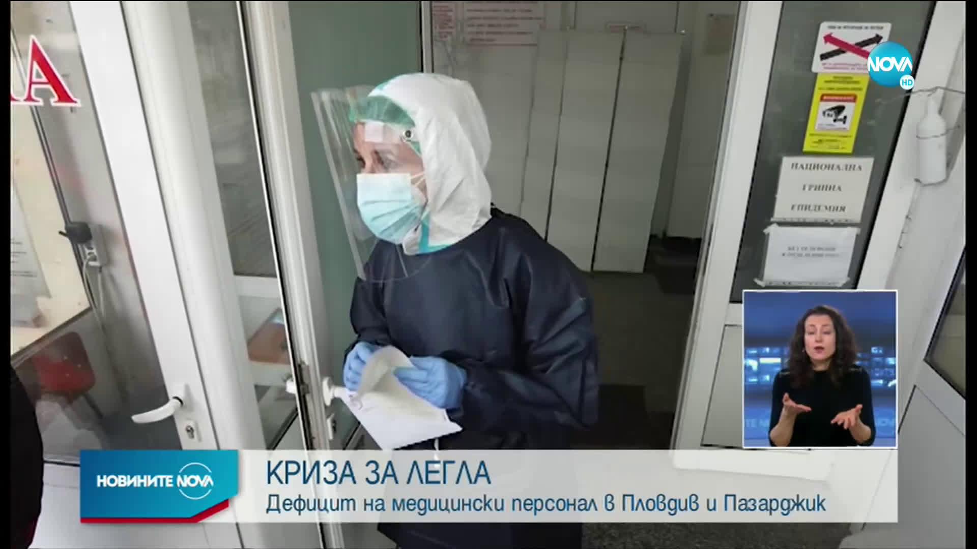 КРИЗА ЗА МЕДИЦИНСКИ СПЕЦИАЛИСТИ: Апел за помощ от болницата в Пазарджик