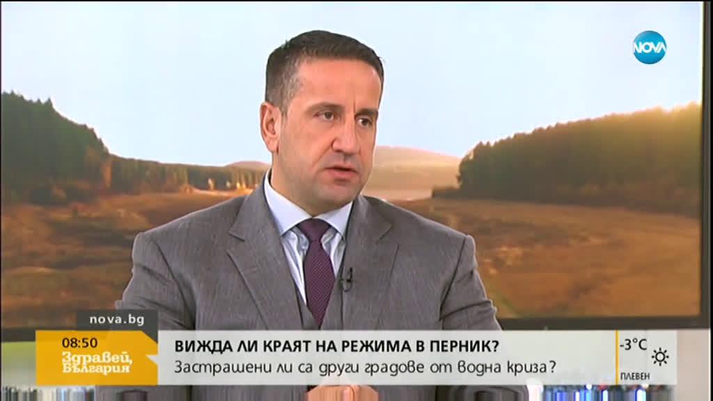 Водният режим в Перник става още по-строг