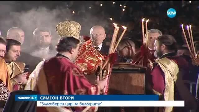 Светият Синод официално обяви Сакскобургготски за цар