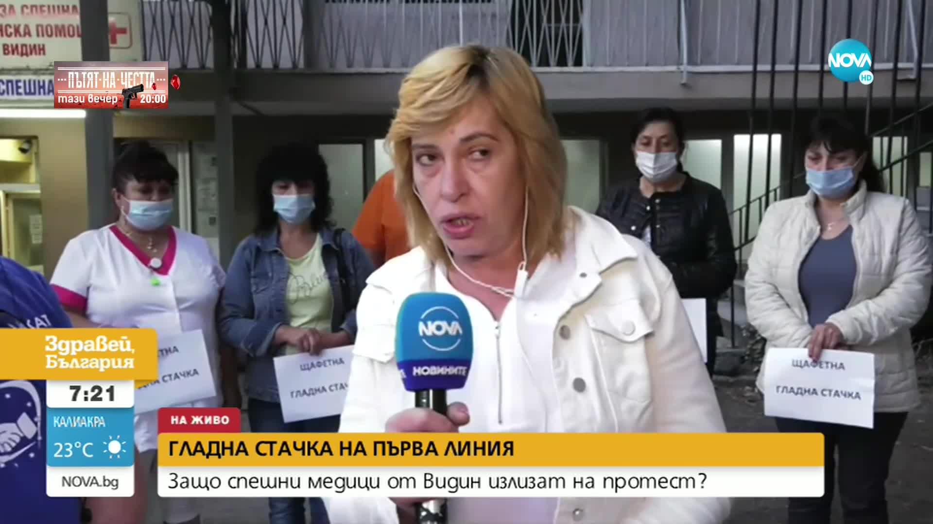 Спешни медици във Видин започват гладна стачка