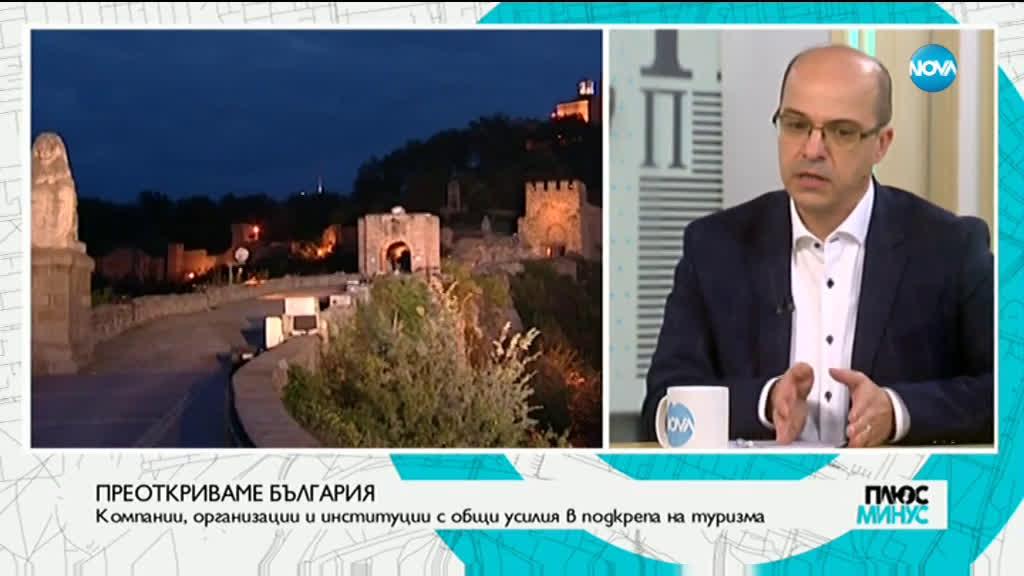 """С какво платформата """"Преоткрий България"""" ще помогне на хотелиерите?"""