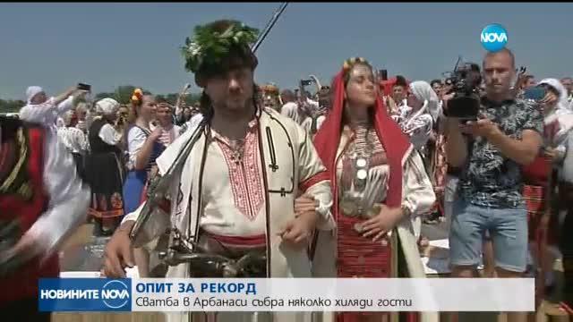 ОПИТ ЗА РЕКОРД: Сватба в Арбанаси събра няколко хиляди гости