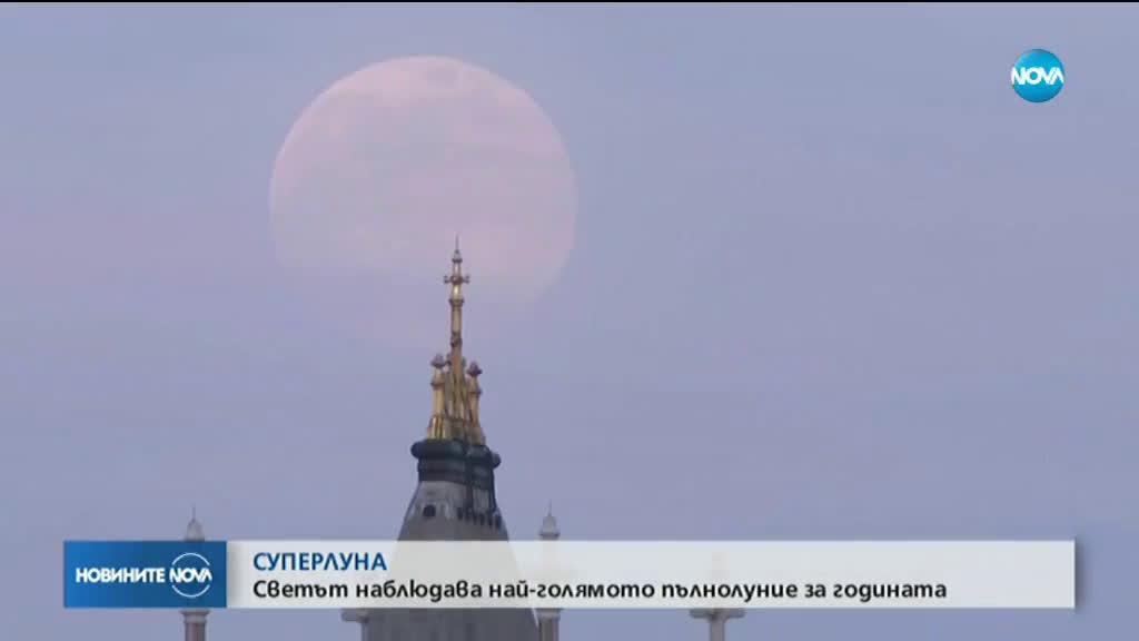 Наблюдавахме Супер розова Луна