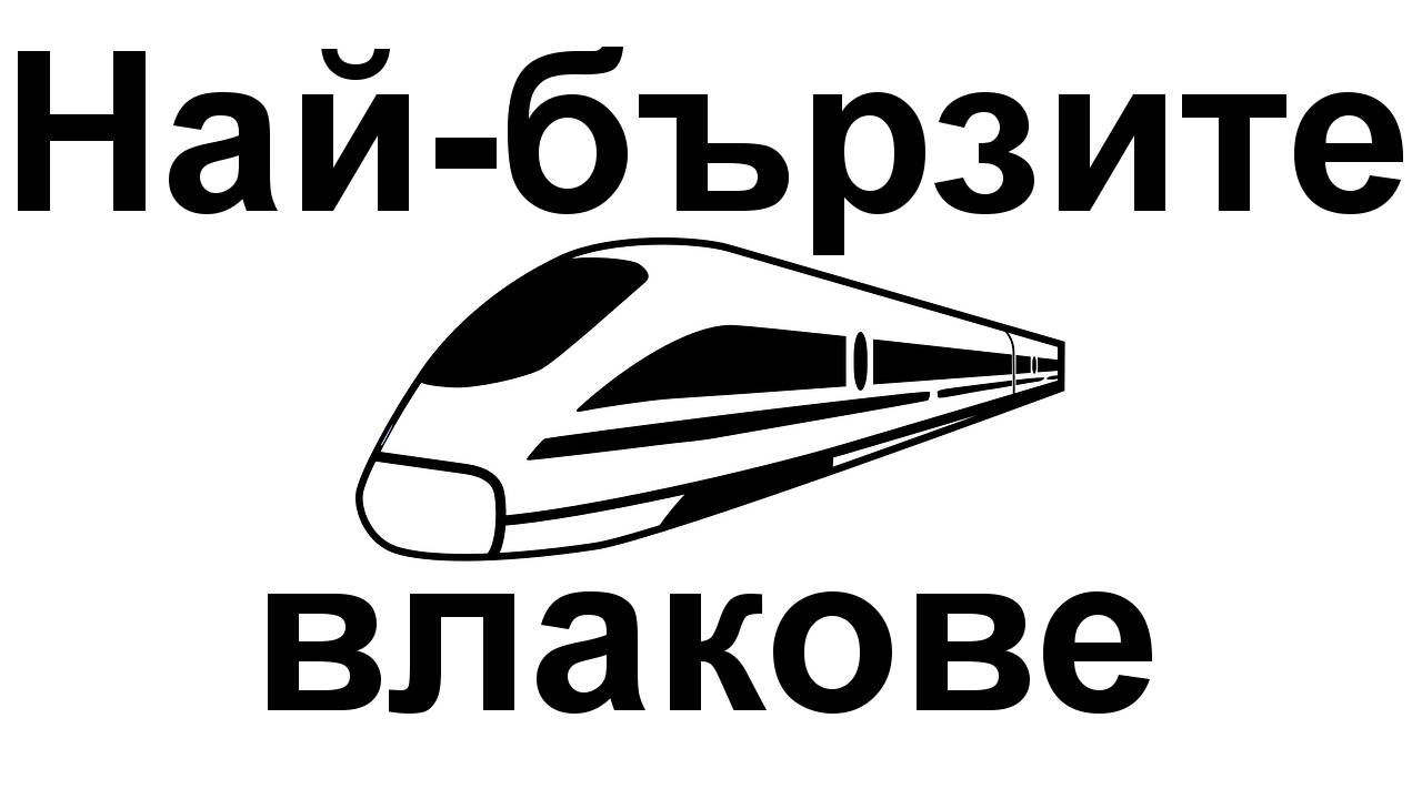 Десетте най-бързи влака в света