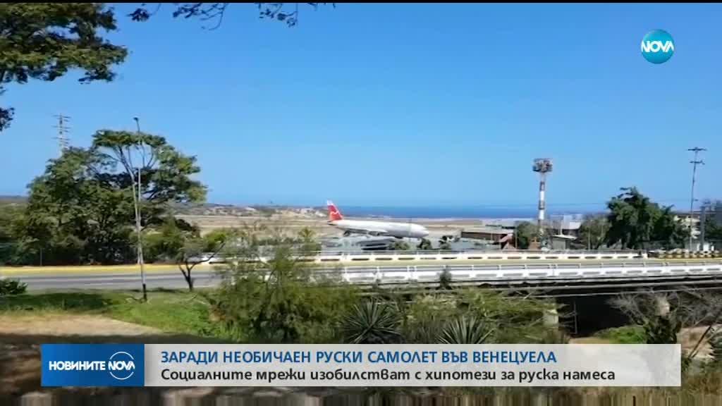 Мистериозно кацане на руски самолет във Венецуела